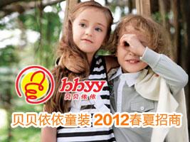 贝贝依依2012春夏新品订货会在温州隆重举行