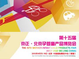 第十五届京正·北京孕婴童展今日开幕 北京欢迎您