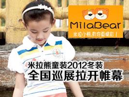 米拉熊童装2012冬装全国巡展拉开帷幕