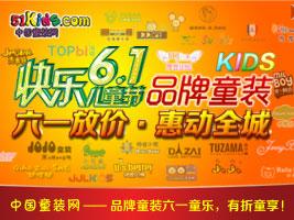 2012年六一儿童节,品牌童装六一放价惠动全城