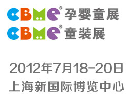 cbme2012的展会专题