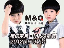 相信未来·M&Q童装2012秋冬订货会即将盛大开幕