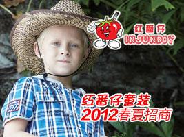 深圳Sourire/欢声笑鱼童装2012春夏新品发布会暨订货会即将隆重召开