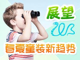 展望2013春夏童装新趋势