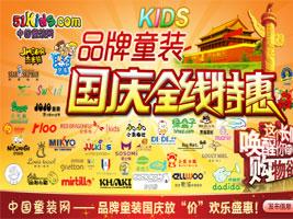 2011国庆童装促销优惠活动