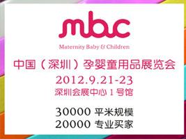 中国(深圳)孕婴童用品展览会