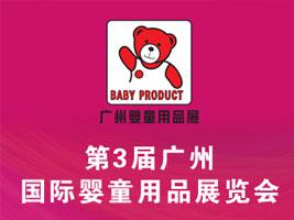 2012年第3届广州国际婴童用品展