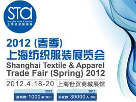 2012上海国际纺织服装展览会
