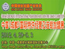 2012中国(成都)国际创业加盟及投资理财展览会