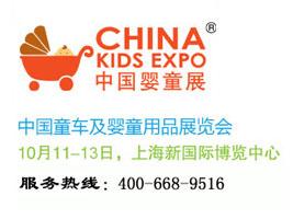 2012年中国童车及婴童用品展览会