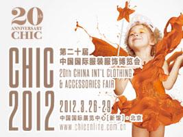 "CHIC2012 汇聚品牌力量""穿越""时尚"
