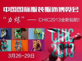 CHIC2013中国国际服装服饰博览会