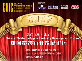 2013北京中国童装行业发展论坛