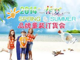 2014春夏品牌童装订货会