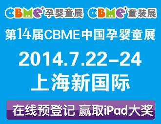2014CBME展会