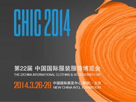 CHIC2014 中国国际服装服饰博览会