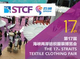 第十七届海峡两岸纺织服装博览会