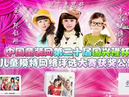 2014国兴隆杯儿童模特网络评选大赛