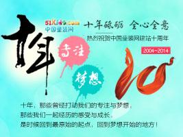 十年磨砺,全心全意——热烈祝贺中国童装网十周年!