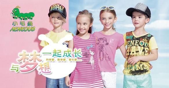 最受欢迎的中国童装品牌——小毛虫