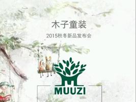 预祝Muuzi童装2015秋冬新品发布会圆满成功