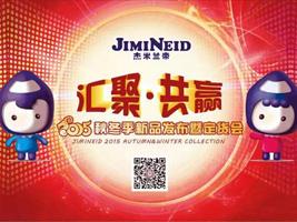 杰米兰帝童装诚邀您参加2015年秋冬季产品发布会