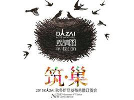 DIZAI筑·巢——为宝贝编织童话梦