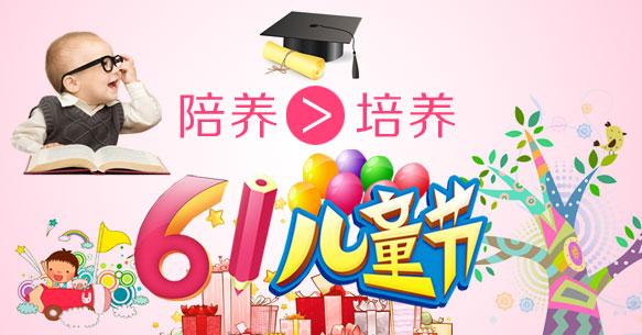 中国童装网六一儿童节活动专题
