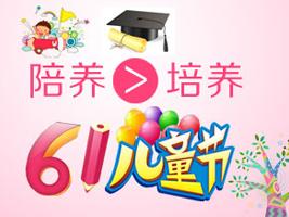 陪养>培养——中国童装网六一儿童节活动专题