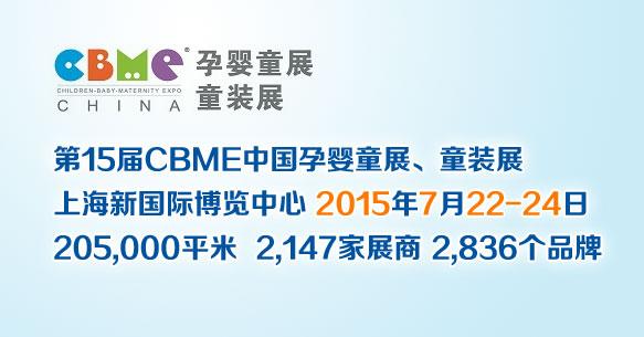 第15届CBME中国孕婴童展、童装展