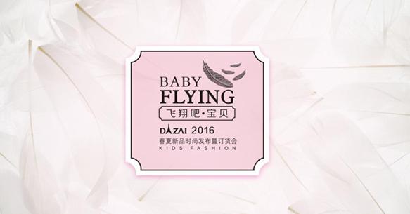 飞翔吧·宝贝 DIZAI2016春夏时尚蓄势待飞