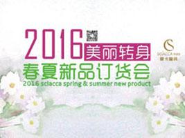 夏卡&夏卡豆丁2016年春夏订货会9月7日相约虎门