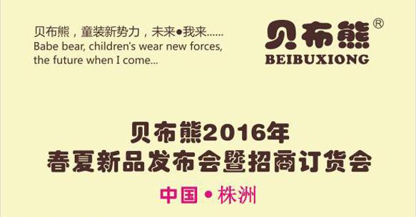 【贝布熊2016春夏新品发布会暨招商订货会——株洲站】即将召开
