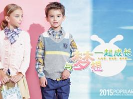 最受欢迎的中国童装品牌——小毛虫童装