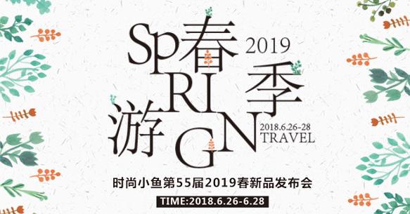 时尚小鱼第55届2019春新品发布会邀请函