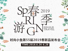 时尚小鱼第55届2019春新品发布会