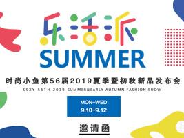 时尚小鱼第56届2019夏季暨初秋新品发布会