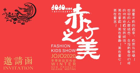 JOJO 2020冬季新品发布会
